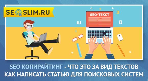 Как писать статьи для поисковых систем
