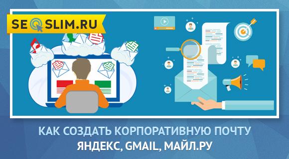 Корпоративная почта Яндекс, Gmail, Майл.Ру