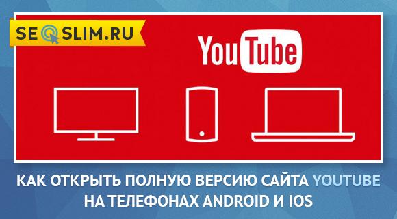 Компьютерная версия Ютуб для телефона