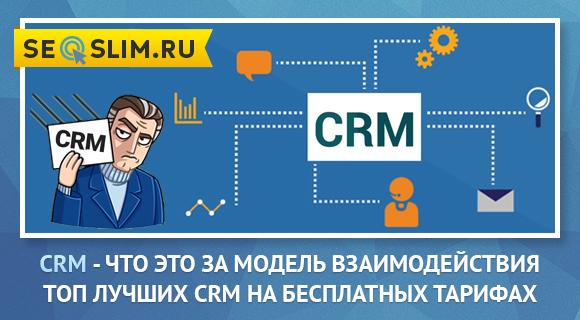 Лучшие системы управления отношениями с клиентами