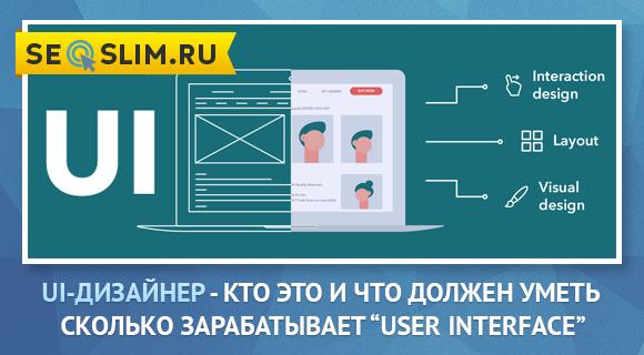 Сколько зарабатывает UI-дизайнер