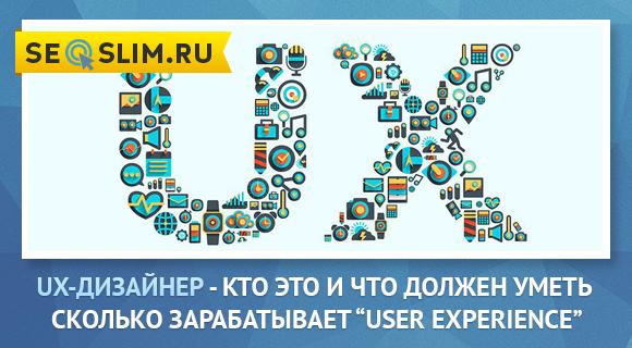 Сколько зарабатывает UX-дизайнер