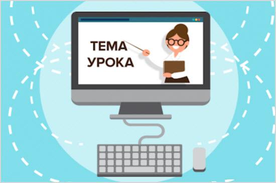 Тема урока онлайн