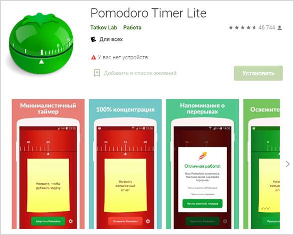 Рomodoro timer