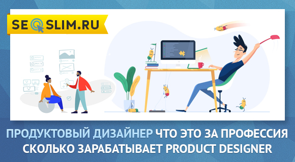 Сколько зарабатывает Продуктовый дизайнер