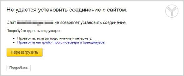Нет доступа к сайту