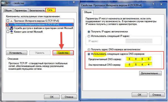 DNS-сервер