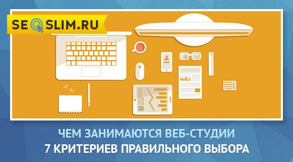 7 правил выбора веб-студии