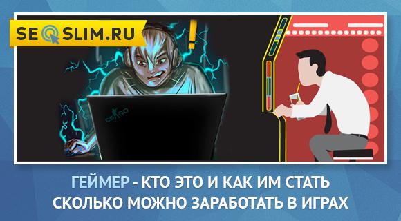 Сколько зарабатывает киберспортсмен
