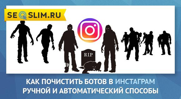 Удаление ботов в Instagram