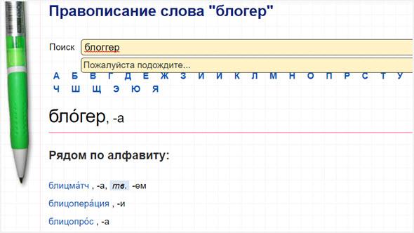 Словарь онлайн