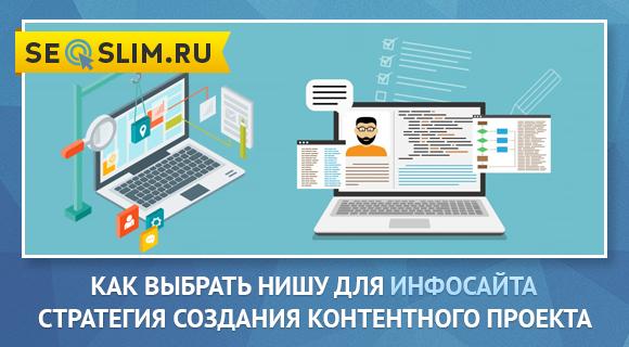 Как создать информационный сайт