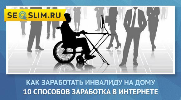 10 идей для заработка в сети инвалиду