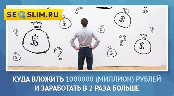 Куда инвестировать миллион рублей