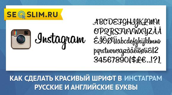 Создание шрифтов в Instagram