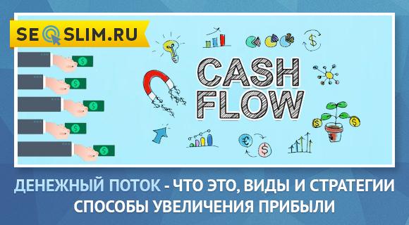 Значение слова денежный поток