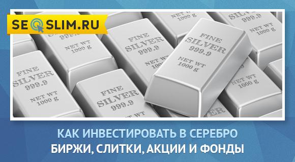 4 способа инвестиции в серебро