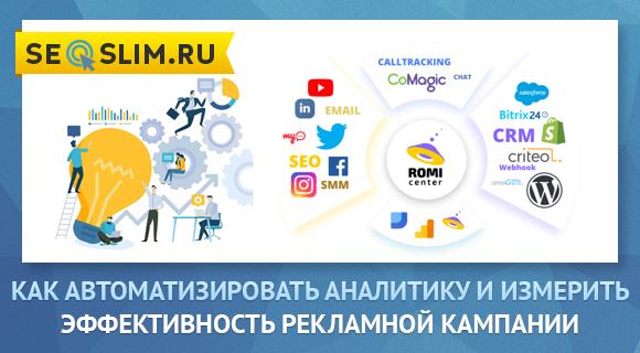 Аналитика от ROMI center