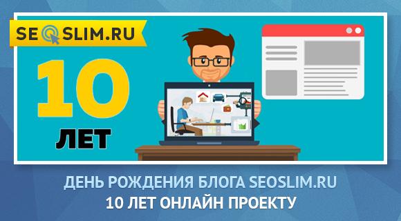 10 лет сайту seoslim.ru