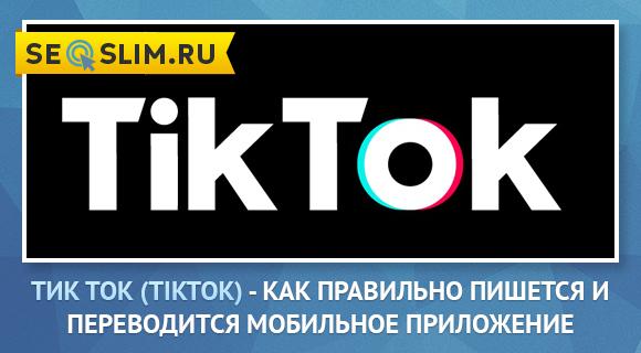 Написание и перевод социальной сети Тик Ток