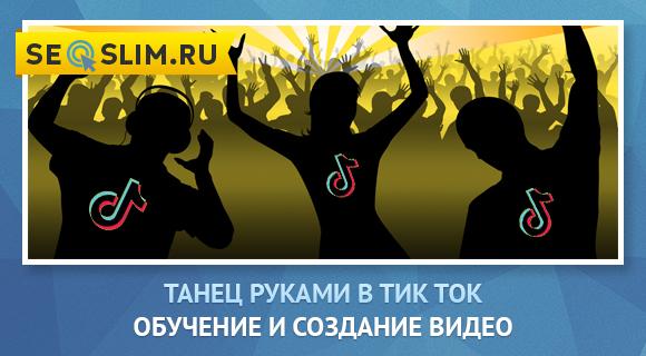 Популярные танцы руками в Tik Tok