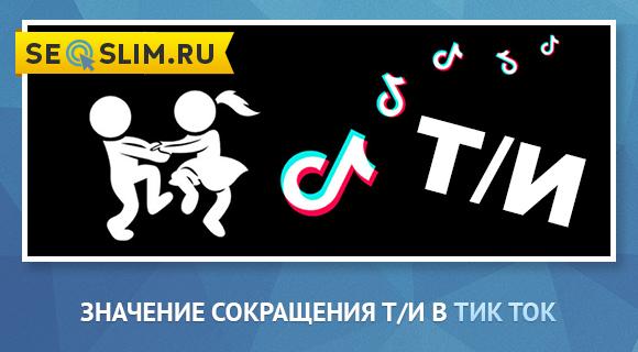 Значение Т-И в Тик Ток