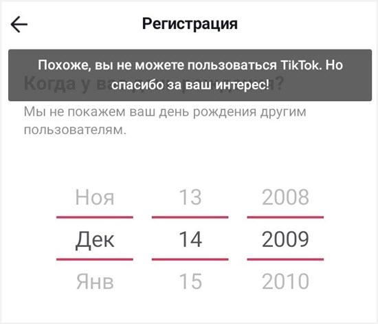 Запрет на регистрацию по возрасту