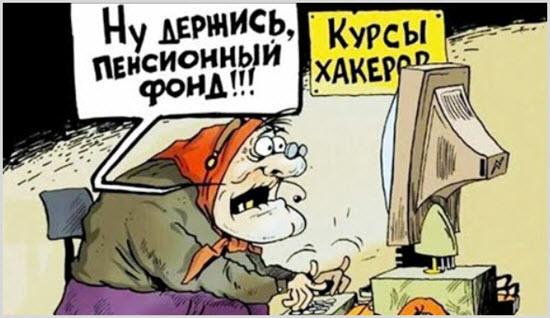 Пожилой хакер