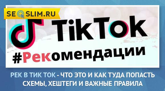 Что такое реки в TikTok