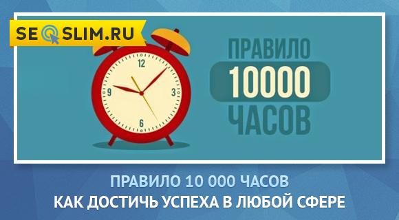 Как достичь цели за 10000 часов
