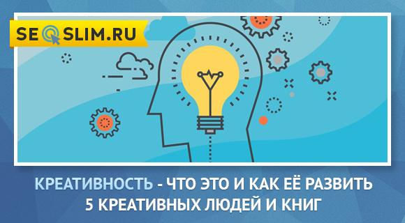Креативность простыми словами