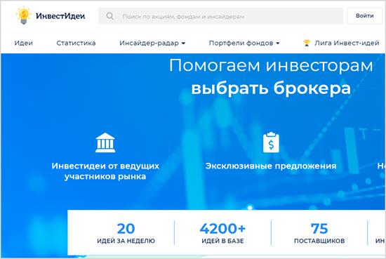 Сервис invest-idei.ru
