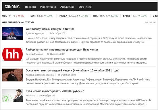 Проект Conomy.ru